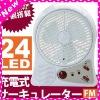 24 LEDS Rechargeable Radio Fans Desk Fan