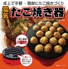 Electric Takoyaki Maker with 18 holes