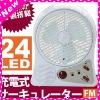 FM Radio Rechargeable 24 LEDS Fan Lights