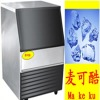 HOT SALE Ice Cube Making Machine(MZ500) with 1 year guarantee