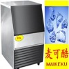Home ice maker, Ice cube machine, ice maker ZB series