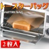 Reusable Toaster Bag fit for cooking bread, fish, meat in toaster and oven
